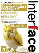 Interface (インターフェース) 2010年 03月号 [雑誌]