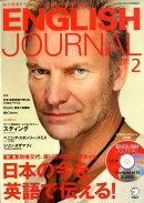 ENGLISH JOURNAL (イングリッシュジャーナル) 2010年 02月号 [雑誌]