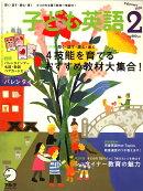 子ども英語 2009年 02月号 [雑誌]