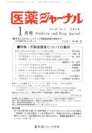 医薬ジャーナル 2010年 01月号 [雑誌]