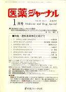 医薬ジャーナル 2009年 01月号 [雑誌]