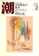 潮 2009年 02月号 [雑誌]