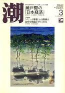 潮 2010年 03月号 [雑誌]