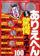 裏モノJAPAN (ジャパン) 2011年 01月号 [雑誌]