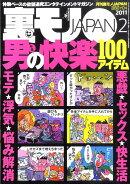 裏モノJAPAN (ジャパン) 2011年 02月号 [雑誌]