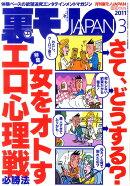 裏モノJAPAN (ジャパン) 2011年 03月号 [雑誌]