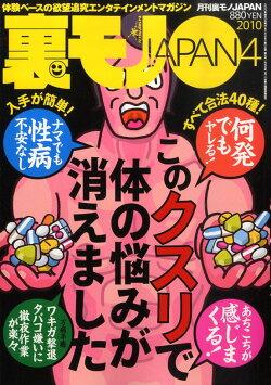 裏モノJAPAN (ジャパン) 2010年 04月号 [雑誌]