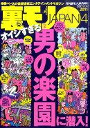 裏モノJAPAN (ジャパン) 2011年 04月号 [雑誌]