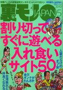 裏モノJAPAN (ジャパン) 2010年 05月号 [雑誌]