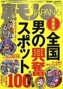 裏モノJAPAN (ジャパン) 2010年 06月号 [雑誌]
