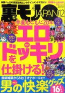 裏モノJAPAN (ジャパン) 2010年 12月号 [雑誌]