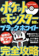 ポケットモンスター ブラック/ホワイト完全攻略ガイド 2010年 11月号 [雑誌]
