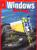 Windows Server World (ウィンドウズ・サーバー・ワールド) 2009年 03月号 [雑誌]