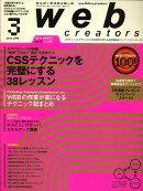 Web creators (ウェブクリエイターズ) 2010年 03月号 [雑誌]