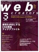 Web creators (ウェブクリエイターズ) 2009年 03月号 [雑誌]