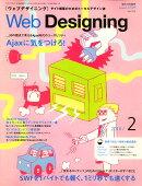 Web Designing (ウェブデザイニング) 2010年 02月号 [雑誌]