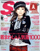 Scawaii ! (エス カワイイ) 2010年 02月号 [雑誌]