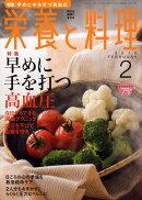 栄養と料理 2010年 02月号 [雑誌]