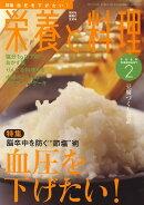栄養と料理 2009年 02月号 [雑誌]