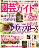 園芸ガイド 2009年 02月号 [雑誌]