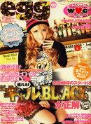 egg (エッグ) 2010年 01月号 [雑誌]