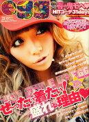 egg (エッグ) 2010年 03月号 [雑誌]