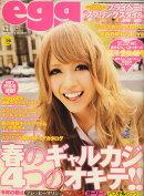 egg (エッグ) 2009年 04月号 [雑誌]