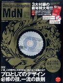 MdN (エムディーエヌ) 2010年 02月号 [雑誌]