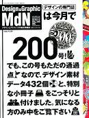 MdN (エムディーエヌ) 2010年 12月号 [雑誌]