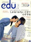 edu (エデュー) 2010年 03月号 [雑誌]