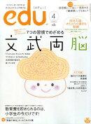 edu (エデュー) 2010年 04月号 [雑誌]
