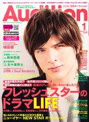 Audition (オーディション) 2011年 01月号 [雑誌]