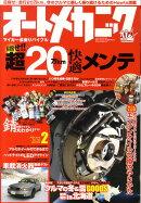 オートメカニック 2010年 02月号 [雑誌]