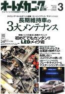オートメカニック 2011年 03月号 [雑誌]