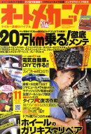 オートメカニック 2010年 11月号 [雑誌]
