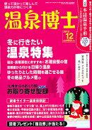 温泉博士 2010年 12月号 [雑誌]