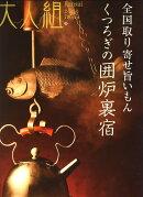 大人組 2010年 03月号 [雑誌]