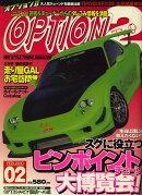 Option2 (オプション2) 2010年 02月号 [雑誌]