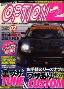 Option2 (オプション2) 2009年 02月号 [雑誌]