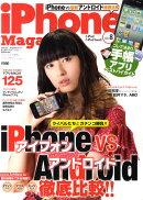 iPhone (アイフォン) マガジン 2011年 01月号 [雑誌]