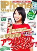 iPhone (アイフォン) マガジン 2011年 02月号 [雑誌]
