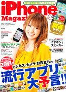 iPhone (アイフォン) マガジン 2011年 03月号 [雑誌]