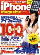 iPhone (アイフォン) マガジン 2010年 06月号 [雑誌]
