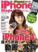 iPhone (アイフォン) マガジン 2010年 10月号 [雑誌]