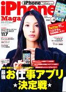 iPhone (アイフォン) マガジン 2010年 11月号 [雑誌]