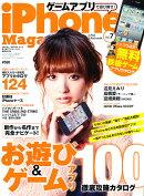 iPhone (アイフォン) マガジン 2010年 12月号 [雑誌]