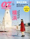 OZ magazine (オズ・マガジン) 2010年 02月号 [雑誌]