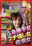家庭ミステリー 2010年 03月号 [雑誌]