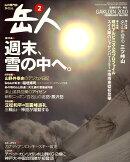 岳人 2010年 02月号 [雑誌]