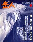 岳人 2009年 02月号 [雑誌]